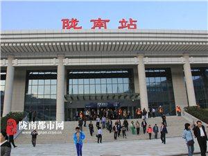 陇南火车站今天开来了第一辆火车,领导坐火车来了(图)