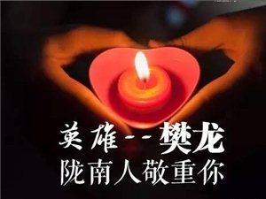 让我们送英雄樊龙最后一程,陇南都市网网友召集令