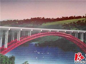 张花高速保古连接线唐家河特大桥正式开工建设