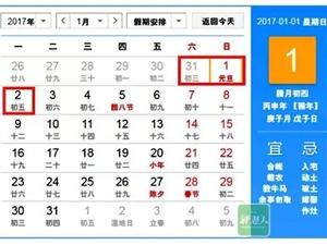 2017年放假安排时间表新鲜出炉