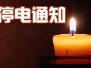 正安�h12月22日停�通知。
