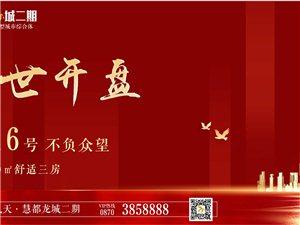yabo88亚博体育app九天慧都龙城二期