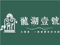 宝丰龙湖壹号小区
