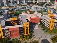镇雄县第一小学分校落户南部新区,占地71.8亩,今天破土清表