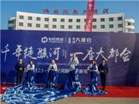 红星国际广场&恒信·大都会项目品牌发布会暨城市展厅盛大启幕