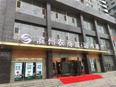 中国供销・滨州农产品电商物流园