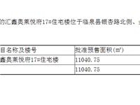 汇鑫奥莱悦府商品房预售许可公示(七)