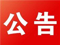 湖北省国营林店茶麻场建设项目设计施工总承包招标公告
