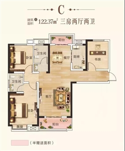 122.37m2三室二厅二卫