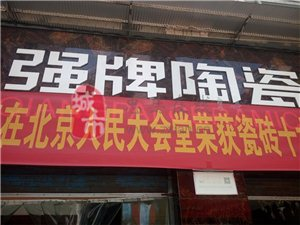 强牌陶瓷忠县总经销形象图