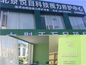 北京悦目科技视力养护中心忻州旗舰店