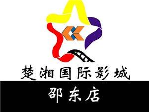 邵东楚湘国际电影城