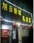 旭日新城私房菜