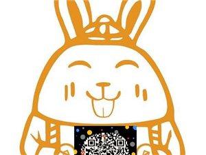 汉中抠门兔办事处