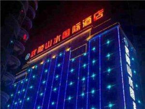 来凤县武陵山水国际酒店