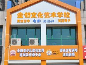 玉田金领文化艺术学校(钢琴、播音主持)