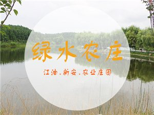 江油绿水生态农庄