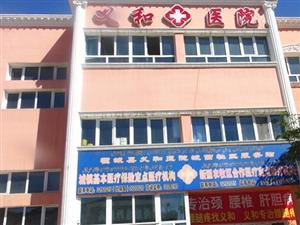 霍城縣義和醫院