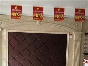 望江县老地方精品石材旗舰店