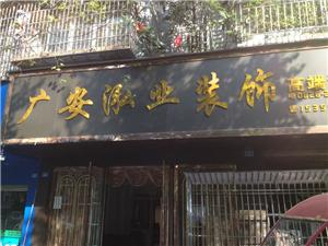 广安宏业装饰公司