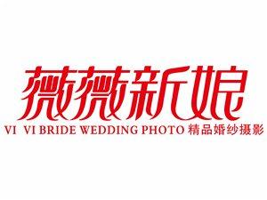镇巴薇薇新娘创意婚礼馆