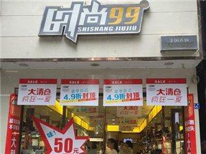 时尚99正安店