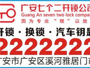 广安七个二开锁公司
