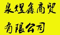 江西泉煜鑫商贸有限公司