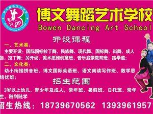 博文舞蹈艺术学校