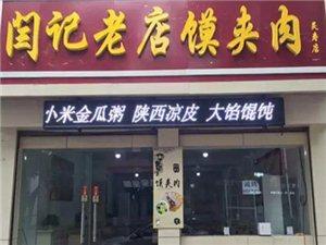 灵寿闫记老店馍夹肉