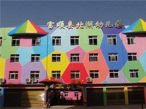 富顺北湖幼儿园