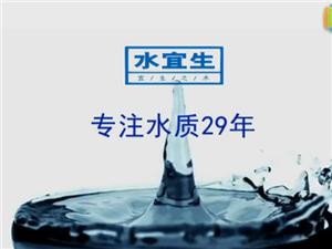 水宜生净水器