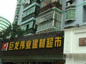 忠县巨龙伟业建材超市