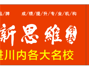 邛崃新思维学校