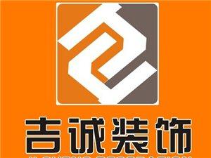 北京吉誠裝飾鄂州分公司形象圖