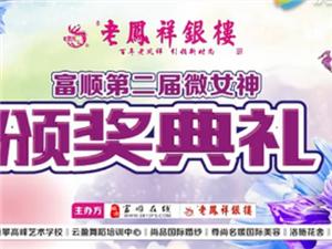 老凤祥・富顺《微女神》第二季颁奖典礼