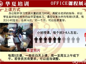 开封河大华夏办公软件培训 二级offic