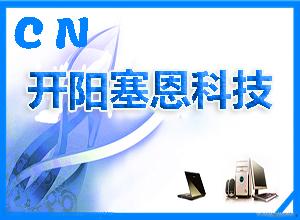 开阳塞恩科技发展有限公司