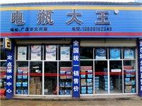 四川电瓶大王德阳商会广汉总部