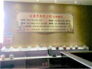 左權縣秦媽火鍋店形象圖