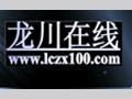 龙川在线 www.lczx100.com