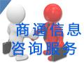龙川县商通信息咨询服务有限公司