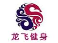 龙飞健身俱乐部周年庆