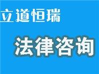 贵州立道恒瑞法律咨询有限责任公司