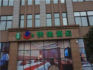 重庆雨焱8号快捷酒店