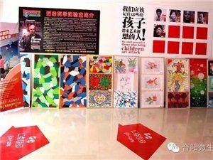 上海夏加尔美术教育合阳分校