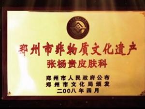 中牟���钯F皮�w科百年�介