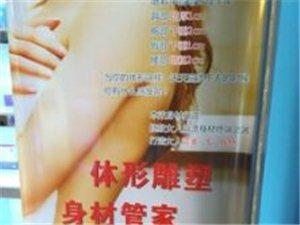 俞书莲皮肤健康美容中心