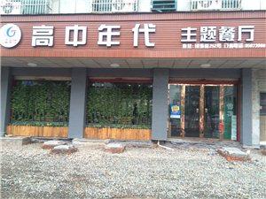 高中时代中餐厅