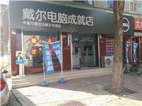 辛集市鑫宏伟戴尔专卖店